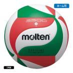 モルテン バレーボール3500 流線型パネル5号球 V5M3500 <2020CON>