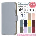 iPhone12 mini iPhone12 iPhone12 Pro iPhone11 iPhoneSE(第2世代) ケース 手帳型 iPhoneXR iPhone8 8Plus XS アイフォン