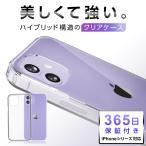 iPhone12 mini iPhone12 iPhone12 Pro iPhone11 iPhoneSE(第2世代) クリアケース 透明 iPhoneXR iPhone8 8Plus XS アイフォン