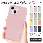 iPhone12 mini iPhone12 iPhone12 Pro iPhone11 iPhoneSE(第2世代) ケース シリコン iPhoneXR iPhone8 8Plus XS アイフォン