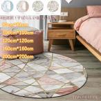 ラグ 円形 丸型 ラグマット カーペット リビングマット オールシーズン おしゃれ 夏用 絨毯
