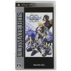 アルティメット ヒッツ キングダム ハーツ バース バイ スリープ ファイナル ミックス - PSP