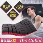 枕 おすすめ 肩こり いびき 防止 まくら The Cubes ザ キューブス 無重力枕 快眠 睡眠 寝具の画像