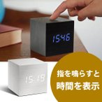 Cube Click Clock キューブ型 LED 卓上時計 ホワイト