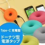 電源タップ USB コンセント おしゃれ donut so