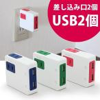 電源タップ コンセント USB おしゃれ かわいい Nico / ニコ
