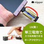 緊急充電 microUSB 単3電池 キーアクセサリー /Nipper ニッパー