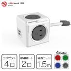 電源タップ USB 延長コード1.5m おしゃれ PowerCube/パワーキューブ