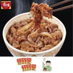 牛丼 すき家 牛丼の具 レトルト 冷凍 冷凍食品 10袋