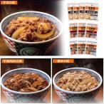 吉野家 丼の具詰合せ 3種(牛・豚) K1610-04712 送料込
