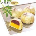 【ギフト可】 埼玉銘菓 川越 右門 いも恋 15個 さつまいも スイーツ 饅頭