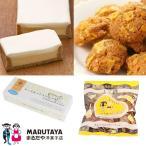 【まるたや洋菓子店】 ギフト用 チーズボックス & あげ潮50g×5袋 詰合せ(冷凍) 送料込