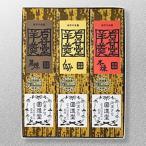 岩谷堂羊羹 特型 3本詰(黒煉、くるみ、本煉)