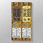 岩谷堂羊羹 特型 2本詰(黒煉、くるみ)
