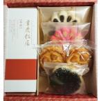 重慶飯店 番餅 ・ 菓子詰合せ 送料込 お菓子 おやつ