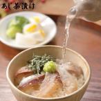 イカ屋荘三郎 お茶漬け5食セット(アジ・タイ) 送料込
