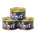 【四国・九州編】長崎県松浦「旬さば」缶詰3缶セット(水煮、味噌煮、醤油煮) 送料込