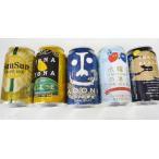 シューイチに出演!ヤッホーブルーイング 5缶セット インドの青鬼 よなよなエール 水曜日のネコ 東京ブラック 信州燦燦 350ml缶ビール