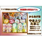 秋葉の人気 おでん缶 雑誌で有名 ふくらたらこ缶 からあげ2缶  ハイボール2缶 糖質0サワー  おつまみの旅9種類のうち1個がおまけ!