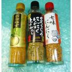 特価 七味にんんく 黄金ゆず七味 黒胡椒にんにく唐辛子 東北 早池峰(はやちね)の唐辛子を使って手作りで作った品 3種類