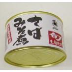 29年産!青森県陸奥湾 八戸産 めちゃ旨い鯖味噌煮缶 脂の乗った秋サバを使用 マツコDXさんのようにまるまるです!さば味噌煮缶
