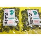 九州産 乾燥野菜  だいこん葉 2袋  いろんな料理に使えます マツコさんもびっくりです〜