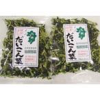 送料無料!【代引き不可】九州産 乾燥野菜  だいこん葉 3袋  いろんな料理に使えます