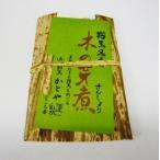 京都鞍馬産 京のおばんざい木の芽煮 高級品鞍馬のテングも〜マツコさんも牛若丸もびっくりです