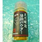 天然醸造 醤油パウダー20g スーパー粉末調味料  昔からの天然醸造醤油を粉末化旨味は凝縮されて5倍に 多種類のアミノ酸含有