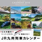 JR九州列車カレンダー  2018年版  常温