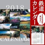 JR九州鉄道カレンダー  2018年版 2か月表示 列車 常温