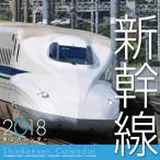 新幹線卓上カレンダー 2018年版 鉄道 列車 JR 常温