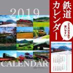 九州 ギフト 2019 JR九州鉄道カレンダー  2019年版 2ヶ月表示 列車 常温