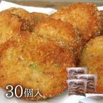太田商店のぎょろっけ(30個入)魚ロッケ 魚ろっけ【大分県特産お魚のコロッケ】