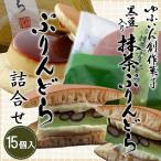 由布院花麹菊家ゆふいん創作菓子 ぷりんどら(8個)・黒豆入り抹茶ぷりんどら(7個)
