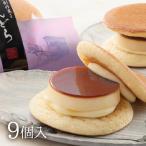 九州 ギフト 2020 由布院 花麹菊家 ゆふいん創作菓子 新ぷりんどら 9個入 ギフト 大分 由布院土産 冷凍