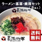 長浜将軍 長浜将軍ラーメン・高菜・焼豚セット(8食) うれしい送料無料