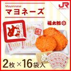 【福太郎】辛子めんたい風味めんべい マヨネーズ味(2枚×16袋) 常温