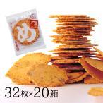 九州 ギフト 2020 福太郎 辛子めんたい風味めんべい 2枚×16袋 ×20箱