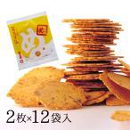九州 ギフト 2020 めんべい めんたいバター風味 2枚×12袋 福太郎 めんべえ 福岡 お土産 常温