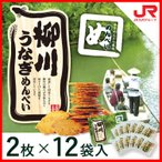柳川 うなぎ めんべい 2枚×12袋 福太郎 めんべえ 鰻 福岡 お土産 常温