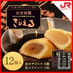 ざびえる本舗  ざびえる 12個入 大分 銘菓 お土産 洋菓子 常温