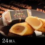 ざびえる本舗  ざびえる 24個入 大分 銘菓 お土産 洋菓子 常温