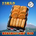 九州 お土産 玖子貴 さつま揚げ詰合せ 串木野  11枚 きゅうじき 冷蔵