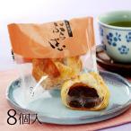 九州 ギフト 2021 左衛門 博多ぶらぱい 8個入 福岡銘菓 TVCMでお馴染み 博多名物 はかたぶらぶら 冷蔵