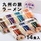 九州 お土産 九州丸一食品  九州の旅ラーメン 14食詰合せ まるいち   常温
