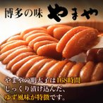 九州 ギフト 2020 やまや 明太子新美味無着色樽 300g  冷蔵