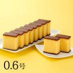 九州 お土産 長崎心泉堂  幸せの黄色いカステラ 0.6号  常温