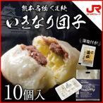 九州 ギフト 2018 熊本 名物 いきなり団子 10個入 くま純 さつまいも 唐芋 冷凍画像