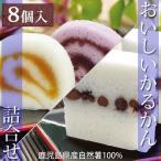 お歳暮 ギフト 2020 風月堂おいしいかるかん詰合せ 8個入 種子島安納芋 紫芋使用 常温